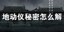 密室逃脱绝境系列3画仙奇缘地动仪秘密怎么解