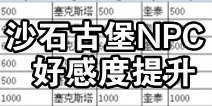 明日之后沙石古堡NPC送礼推荐 沙石古堡NPC好感度提升攻略