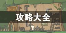 月兔冒险攻略大全 Tsuki月兔冒险所有攻略汇总导航