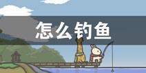 月兔冒险怎么钓鱼 Tsuki月兔冒险钓鱼有什么用