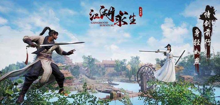 江湖求生安卓版预计3月9日开测 江湖求生招募开启