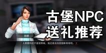 《明日之后》沙石古堡NPC送礼推荐 成为人见人爱的玩家