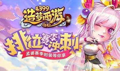 时光之舟-VIP福利全新来袭 造梦西游外传v3.8.1版本更新公告