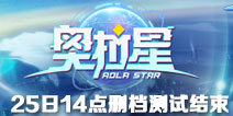 【公告】奥拉星手游删档测试25日14点结束