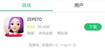 ZEPETO安卓版下载 安卓怎么下载ZEPETO