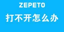 ZEPETO打不开怎么办 ZEPETO怎么打开攻略