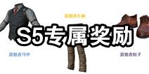 """刺激战场S5专属战斗套装首曝光 赤橙枪械再添""""新兵"""""""