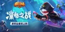 新职业刺客曝光 《魔界塔》S2凛冬赛季12月13日上线