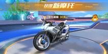 QQ飞车手游体验服12月6日更新 摩托车震撼登场