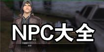 明日之后远星城NPC大全 远星城NPC位置详解