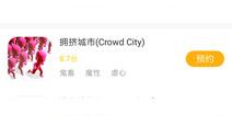 拥挤城市安卓版下载 安卓怎么下载拥挤城市