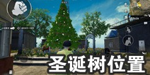 绝地求生刺激战场圣诞树在哪 圣诞树位置