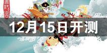 国风MOBA手游《闹闹天宫》12月15日开启第二次不限量删档测试