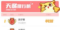 【梦幻岛广播台】4000突破达成 12月9日双人乱斗TOP10公布