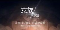 腾讯旗舰级RPG手游《代号夏娃》正式改名为《龙族幻想》