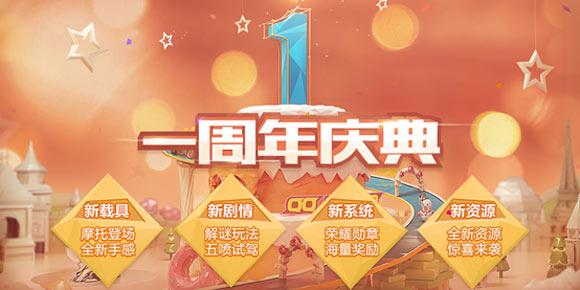 QQ飞车手游12月20日更新一周年庆典 摩托车正式登场