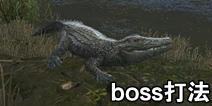 明日之后茅斯沼泽boss打法