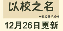 以校之名12月26日更新 激活码权限开启