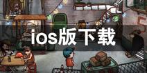 南瓜2九龙城寨ios版下载 苹果怎么下载南瓜先生大冒险2
