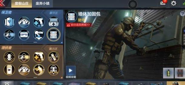 CF手游战术攻防全新道具登场 战术攻防玩法升级