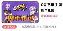 QQ飞车手游周年礼包已上线爆米花商店 数量有限先到先得