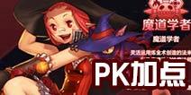 DNF手游魔道学者PK加点推荐 地下城与勇士M魔道PK怎么加点
