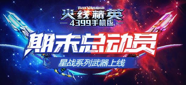 《火线精英ol》1月10日版本更新 登录免费送永久AN94