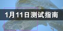 武侠乂手游1月11日秘密内测指南 游戏测试内容说明