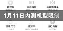 武侠乂手游1月11日秘密内测机型限制 哪些手机可以玩