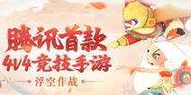 《闹闹天宫》1月15日正式上线 全面开启不限号不删档测试
