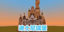 乐高无限建筑地图:迪士尼城堡 乐高无限存档推荐
