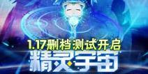 奥拉星手游1月17日删档开测 限时注册机不可失