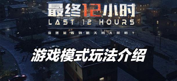 CF手游最终12小时怎么玩 最终12小时玩法介绍