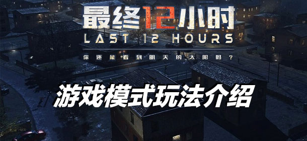 CF炒股配资最终12小时怎么玩 最终12小时玩法介绍