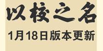 以校之名1月18日更新 官方论坛正式开启