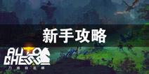 刀塔自走棋手游怎么玩 刀塔自走棋手游新手玩法介绍