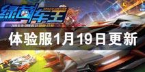 QQ飞车手游体验服1月19日更新 绿茵球场激情开赛