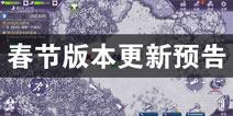 阿瑞斯病毒1月23日春节版本更新预告 新年快乐