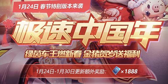 QQ飞车手游1月24日春节版本更新内容 极速中国年