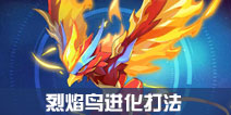奥拉星手游烈焰鸟怎么打 烈焰鸟进化打法攻略