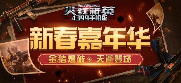 《火线精英ol》01月24日版本更新 锦鲤转世永久五星凤舞免费送