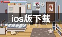 如果一生只有三十岁ios版下载 苹果怎么下载如果一生只有三十岁