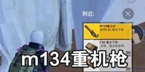 绝地求生刺激战场M134重机枪怎么得 加特林机枪获取方法