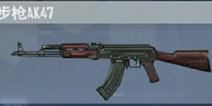 使命召唤手游AK47最佳配件 使命召唤手游AK47皮肤