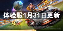 QQ飞车手游体验服1月31日更新 新玩家开放注册
