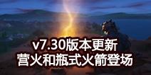 堡垒之夜手游v7.30版本更新 冲天炮和互动篝火