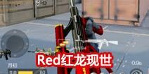 CF手游AK47-Red浅析
