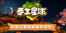 手工星球春节主题曝光 打造唐味新年