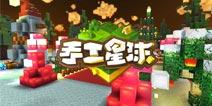 手工星球玩法介绍 手工星球沙盒玩法大盘点