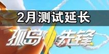 《孤岛先锋》2月测试延迟关服公告